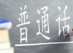 Zwischen Frontalunterricht und Waldorfschule: Sächsische Schulleiter reisen nach China